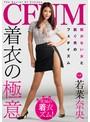 【数量限定】CFNM 着衣の極意 若菜奈央 パンティと生写真とデジタル写真集付き