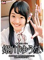 【DMM限定】素敵なカノジョ 姫川ゆうな 美乳スレンダー軟体美少女のコスプレご奉仕中出しぶっかけせっくす 生写真3枚付き