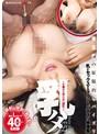【DMM限定】乳ハメ 〜チ●ポを呑み込む超乳〜 パンティと生写真付き