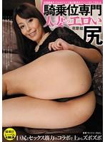 【DMM限定】騎乗位専門人妻のエロい尻 葵紫穂 パンティ2枚付き