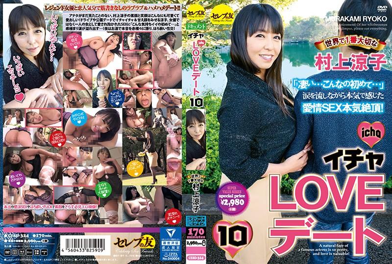 【DMM限定】イチャLOVEデート10 世界で1番大切な村上涼子 パンティ付き