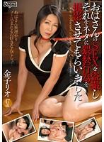 【DMM限定】おばさんのSEXを盗撮しそれをネタに猥褻行為を撮影させてもらいました。 金子リオ パンティと生写真付き