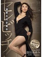 【DMM限定】セレビッチ!〜誘惑の完全着衣〜 篠田あゆみ パンティと生写真とデジタル写真集付き