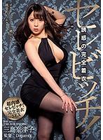 【数量限定】セレビッチ!〜誘惑の完全着衣〜 三島奈津子 パンティと生写真とデジタル写真集付き