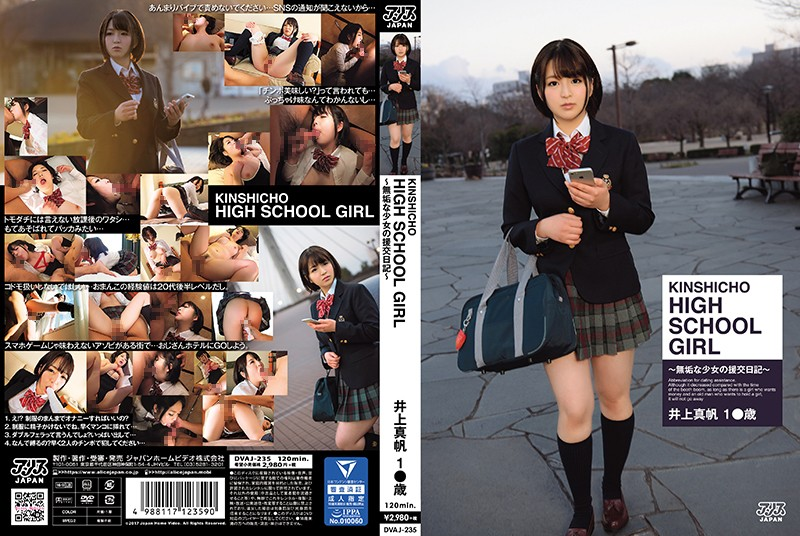 【DMM限定】KINSHICHO HIGH SCHOOL GIRL 井上真帆 黒ビキニと写真付き