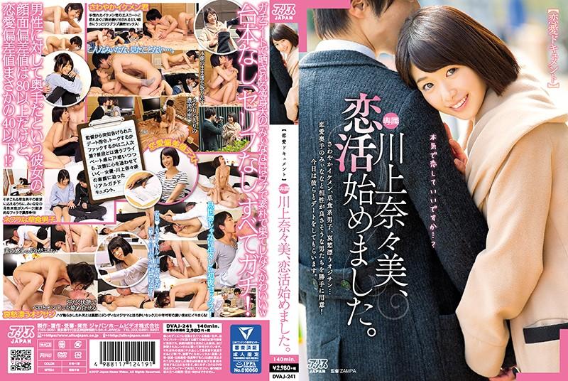 【DMM限定】【恋愛ドキュメント】川上奈々美、恋活始めました。 水着と写真付き