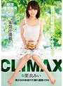 【DMM限定】CLIMAX 美少女の体液だだ漏れ連続イカセ 栗衣みい 水着と写真付き