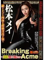 【DMM限定】Breaking Acme~偽密偵残酷イキ地獄 ACT4~松本メイ パンティと生写真付き