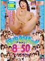 【DMM限定】膣内射精(ナカダシ)ッ!!8時間50人 パンティ付き