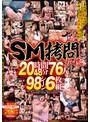 【DMM限定】SM拷問折檻20時間48分76人98シーン パンティ付き