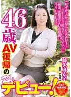 【DMM限定】46歳、AV復帰のReデビュー! 藤沢麻衣子 パンティ付き