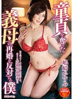 【DMM限定】童貞を奪った義母の再婚を反対する僕 嶋崎かすみ パンティ付き