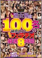 【DMM限定】人気熟女優達100名の唾液まみれ濃厚フェラチオ 厳選8時間 パンティ付き