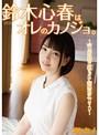 【DMM限定】鈴木心春はオレのカノジョ。 パンティと生写真とチェキ付き