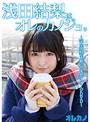 【数量限定】浅田結梨はオレのカノジョ。 パンティと生写真とチェキ付き