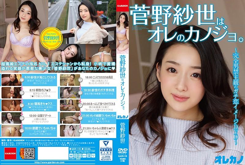 【数量限定】菅野紗世はオレのカノジョ。 パンティと生写真とチェキ付き