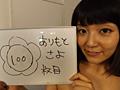 【DMM限定】縄・女囚拷問 菊門被虐花 有本紗世 パンティと生写真付き  No.8