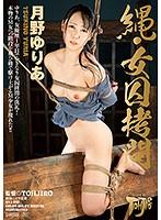 【DMM限定】縄・女囚拷問 月野ゆりあ パンティと生写真付き