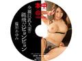 【数量限定】奥さ〜ん許して〜 妻に報告されてもヤリたい女 篠田あゆみ 特典DVD付き  No.1