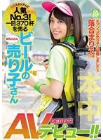 「人気No.3!一日370杯を売るビールの売り子さんAVデビュー!! 落合まりえ」のパッケージ画像