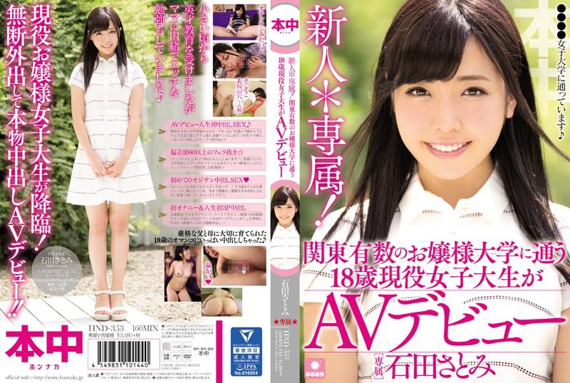 [HND-353]【数量限定】新人*専属!関東有数のお嬢様大学に通う18歳現役女子大生がAVデビュー 石田さとみ パンティと生写真付き
