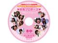 【数量限定】本中5周年記念作品!!美少女中出し島2015 特典DVD付き  No.1