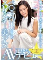 【数量限定】東アジアで最も美女が多いと言われるベ○ナ○出身のスレンダー美少女AVデビュー 生写真3枚付き