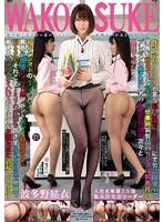 【数量限定】総合婦人肌着メーカーWAKOSUKE 波多野結衣 パンティと生写真とデジタル写真集付き