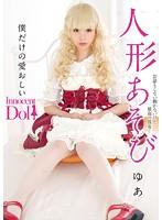 【DMM限定】人形あそび ゆあ 七海ゆあ パンティと生写真付き