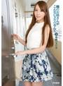 【数量限定】隣のお姉さんがこんなにスケベなんて 希崎ジェシカ 生写真3枚付き