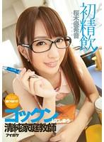 【数量限定】断り切れずゴックンしてしまう清純家庭教師 桜木優希音 生写真3枚付き
