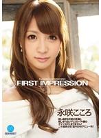 【数量限定】FIRST IMPRESSION 85 永咲こころ 特典DVD付き