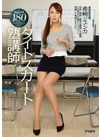 【数量限定】タイトスカート塾講師 希崎ジェシカ 生写真3枚付き