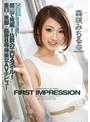 【数量限定】FIRST IMPRESSION 86 森咲みちる 特典DVD付き