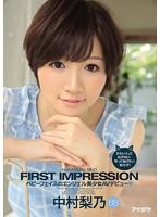 【予約】【数量限定】FIRST IMPRESSION 88 中村梨乃 特典DVD付き