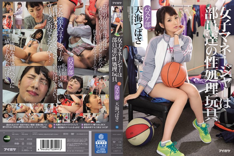 【数量限定】女子マネージャーは部員達の性処理玩具 バスケ部 天海つばさ 生写真3枚付き