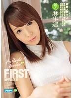 【予約】【数量限定】FIRST IMPRESSION 91 麻生遥 特典DVD付き