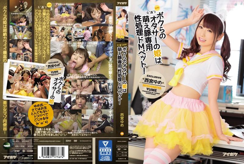 【数量限定】ボクらのオタサーの姫は萌え豚専用性処理ドMペット! 西宮ゆめ 生写真3枚付き
