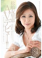 【数量限定】松嶋友里恵 43歳 AVデビュー!!