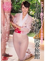 【DMM限定】じっくり高める手コキでもてなす完全勃起ともの凄い射精の回春旅館 大石香織 パンティと生写真付き