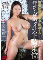【DMM限定】膣奥絶頂を求めて加速する汗だくグラインド騎乗位 長谷川舞 パンティと生写真付き