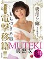 【数量限定】MUTEKI美熟女 マドンナ電撃移籍!!妻が淫らに輝くとき…。 もちづきる美 パンティと生写真付き