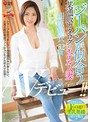 【数量限定】ジーパンが似合う某通販カタログのモデル人妻 相原結衣 32歳 AVデビュー!! パンティと生写真付き