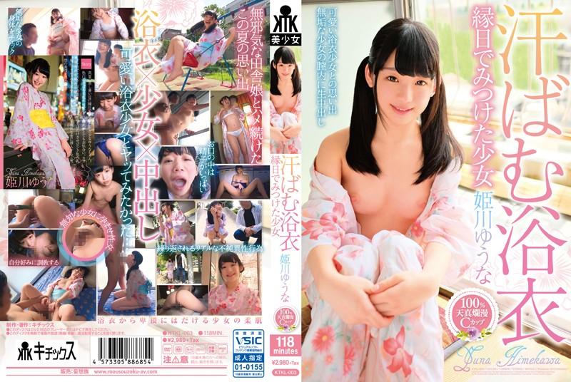 【DMM限定】汗ばむ浴衣 縁日でみつけた少女 姫川ゆうな パンティと写真付き