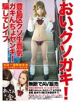 【DMM限定】豊島区クソ生意気ガキんちょヤンキー 騙してレイプ 無断でAV販売 パンティと写真付き