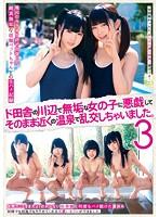 ド田舎の川辺で無垢な女の子に悪戯してそのまま近くの温泉で乱交しちゃいました。3 パンティと生写真付き