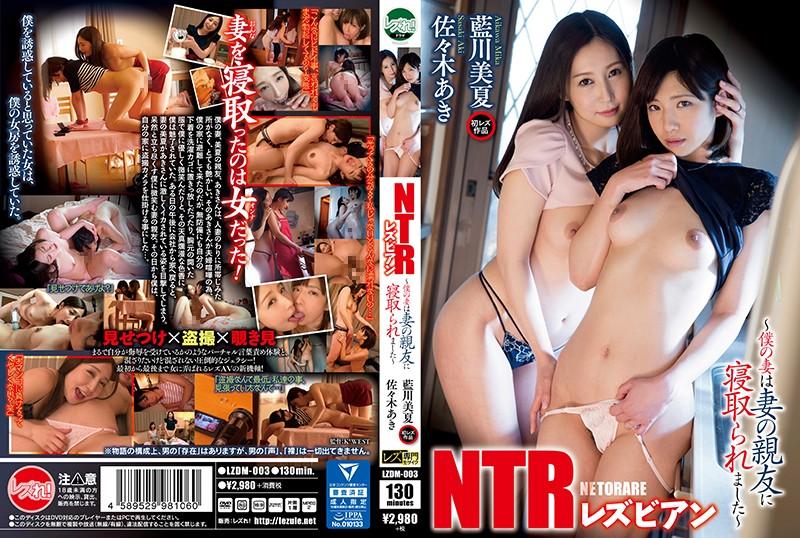 【DMM限定】NTRレズビアン 〜僕の妻は妻の親友に寝取られました〜 佐々木あき 藍川美夏 パンティと生写真付き
