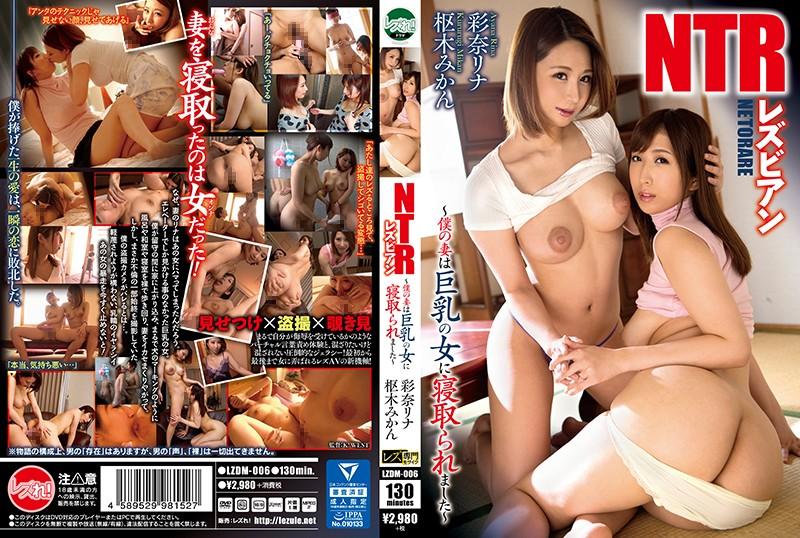 【DMM限定】NTRレズビアン 〜僕の妻は巨乳の女に寝取られました〜 彩奈リナ 枢木みかん パンティと生写真付き