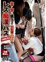 【DMM限定】女が女を襲う!女監督ハルナのレズ痴漢バス case.03 北川エリカ 水野朝陽 パンティと生写真付き