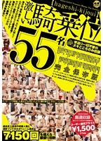 【DMM限定】激しい騎乗位 55名 パンティと生写真付き
